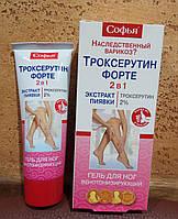 Софья Троксерутин форте - венотонизирующий гель, пиявка + троксерутин, 75 мл.