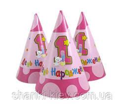 Колпачки Перший День народження 8 шт. бумажные на День рождения