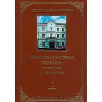 Правова система України: історія, стан та перспективи. У 5 томах