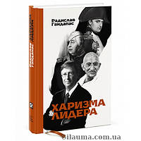 Харизма лидера. Радислав Гандапас (Ткань, ФорматА4)