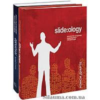 Slide:ology (slideology). Искусство создания выдающихся презентаций