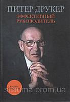 Эффективный руководитель. Питер Друкер