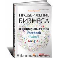 Продвижение бизнеса в социальных сетях Facebook, Twitter, Google+. Ермолова Н.