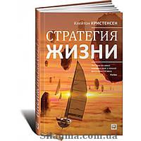 Стратегия жизни. Клейтон М. Кристенсен, Джеймс Оллворт, Карен Диллон