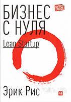 Бизнес с нуля: Метод Lean Startup для быстрого тестирования идей и выбора бизнес-модели. Эрик Рис