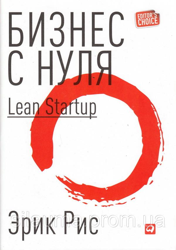 """Бизнес с нуля: Метод Lean Startup для быстрого тестирования идей и выбора бизнес-модели. Эрик Рис - Книжный интернет-магазин """"Сила ума"""" в Киеве"""