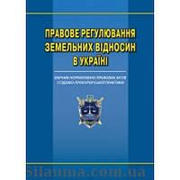 Правове регулювання земельних відносин в Україні збірник нормативно-правових актів і судово-прокурорської прак