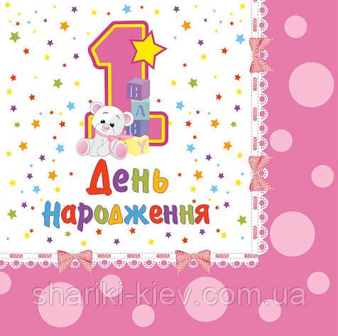 Салфетки Перший День народження 16 шт. бумажные на День рождения , фото 2
