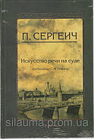 Искусство речи на суде Сергеич П.