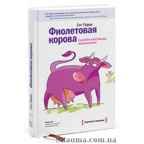 Фиолетовая корова. Сет Годин