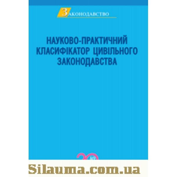 Науково-практичний класифікатор цивільного законодавства