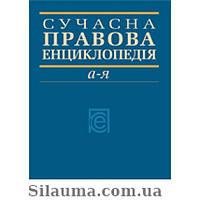 Сучасна правова енциклопедія