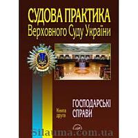 Судова практика Верховного Суду України: офіційне видання. Книга 2: Господарські справи