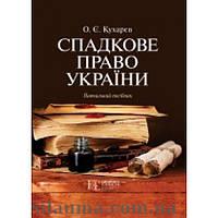 Спадкове право України: навчальний посібник. Кухарєв О. Є.