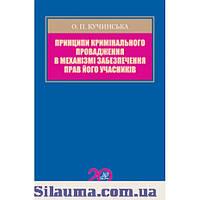 Принципи кримінального провадження в механізмі забезпечення прав його учасників