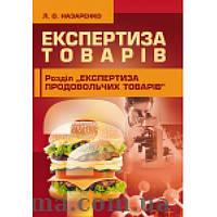 Експертиза товарів: слайд-курс. Навчальний посібник рекомендовано МОН України