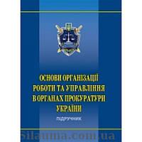 Основи організації роботи та управління в органах прокуратури України