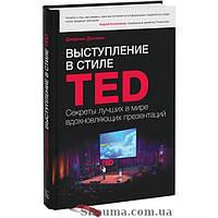 Выступление в стиле TED. Секреты лучших в мире вдохновляющих презентаций. Джереми Донован