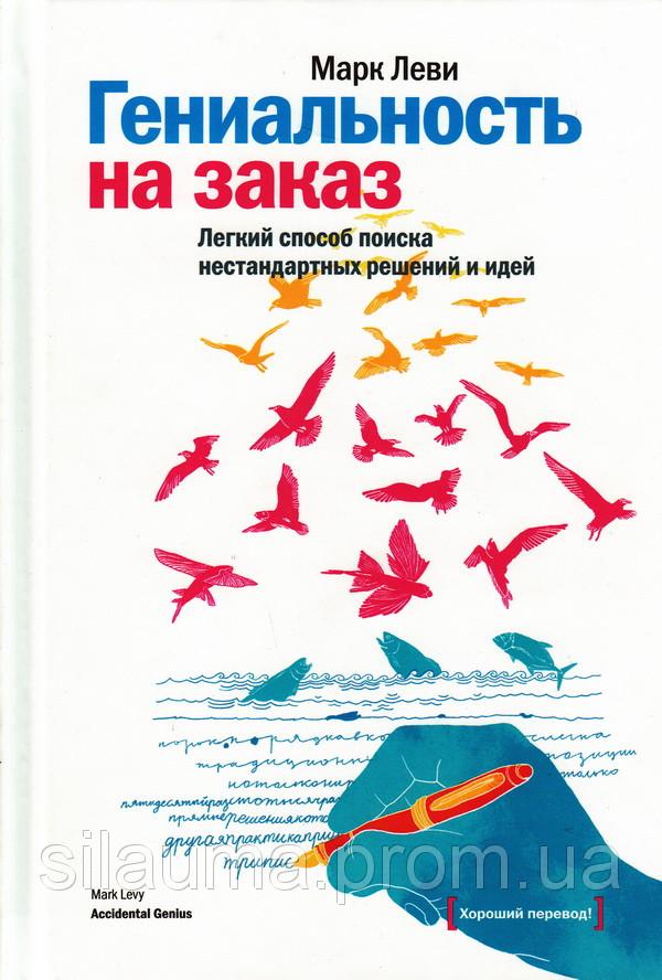 Гениальность на заказ (2-е изд). Леви М.