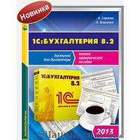 1С: Бухгалтерия 8.2: доступно для бухгалтера