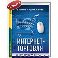 Интернет-торговля: организация и учет