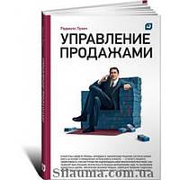 Управление продажами. Лукич Р.