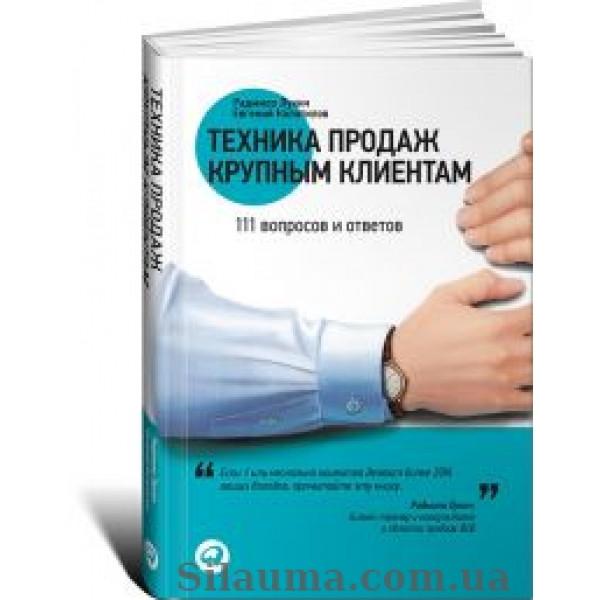 Техника продаж крупным клиентам: 111 вопросов и ответов. Радмило Лукич, Евгений Колотилов