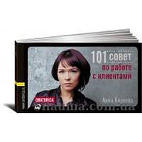 101 совет по работе с клиентами. Киреева А.