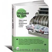Продажи на 100%: Эффективные техники продвижения товаров и услуг .Иванова С.