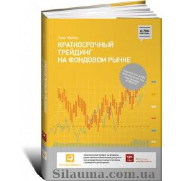 Краткосрочный трейдинг на фондовом рынке . Тернер Т