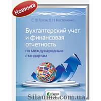 Бухгалтерский учет и финансовая отчетность по международным стандартам
