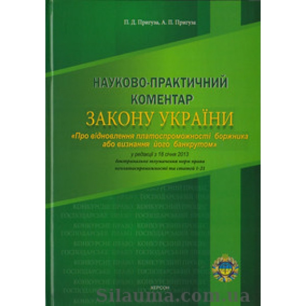 Науково-практичний коментар Закону України «Про відновлення платоспроможності боржника або визнання його банкрутом»