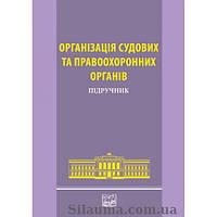 Організація судових та правоохоронних органів