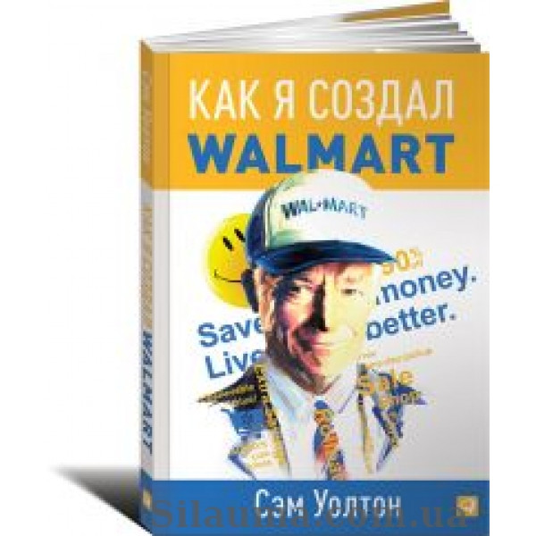 Как я создал Wal-Mart . Сэм Уолтон