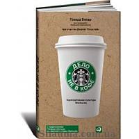 Дело не в кофе: корпоративная культура Starbucks. Бехар Г.