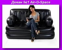 Аер-о-спейс (Air-O-Space) диван-трансформер надувной 5 в 1