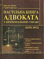Настільна книга адвоката у кримінальній справі. Я.Зейкан