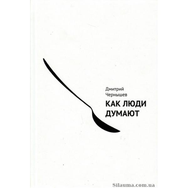 Как люди думают (2-е изд.) Дмитрий Чернышев