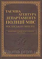 Таємна агентура департаменту поліції МВС Російської Імперії. Нормативно-правові акти та пректи (1907-1916рр).