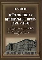 Київська школа кримінального права (1834-1960). Історико-правове дослідження.
