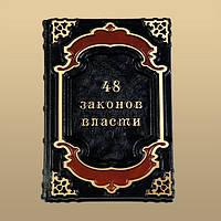 48 законов власти (Роберт Грин), фото 1
