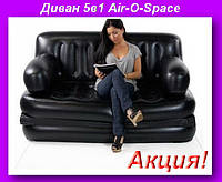 Аер-о-спейс (Air-O-Space) диван-трансформер надувной 5 в 1!Акция