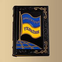 Конституция Украины в кожаном переплете ручной работы, фото 1