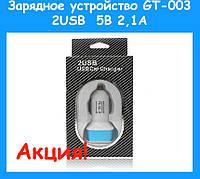 Зарядное устройство GT-003 2USB 5В, 2.1А!Акция