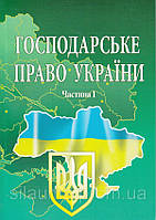 Господарське право України. Частина 1