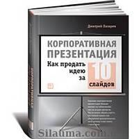 Корпоративная презентация: Как продать идею за 10 слайдов .Лазарев Д.