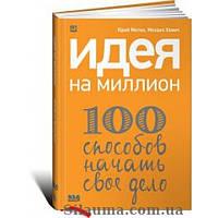 Идея на миллион: 100 способов начать свое дело