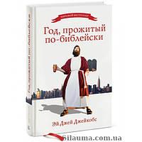 Год, прожитый по-библейски