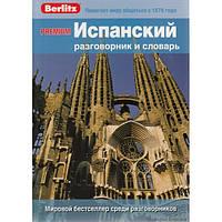 Испанский разговорник и словарь Berlitz