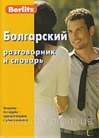 Болгарский разговорник и словарь